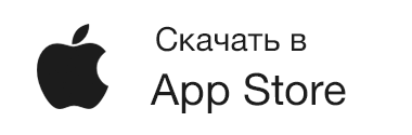 Скачать в App Store